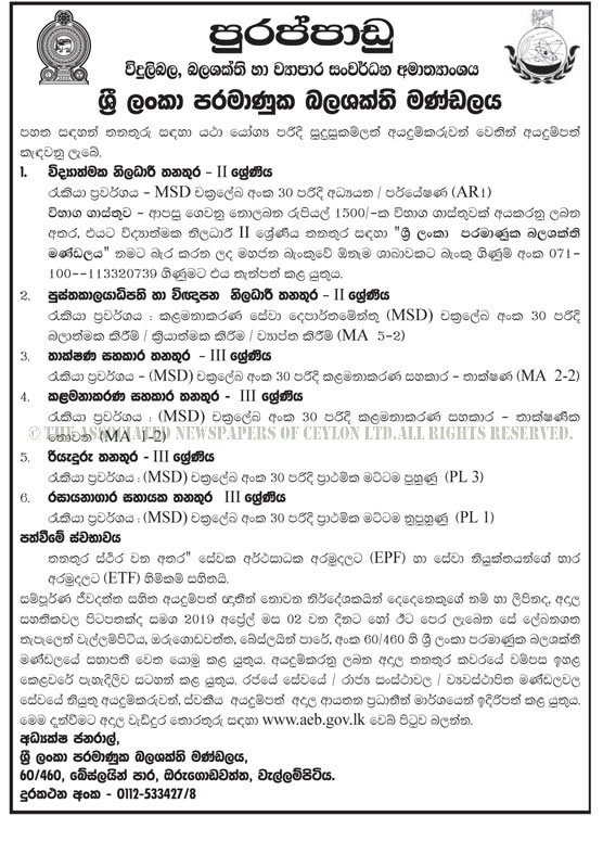 Management Assistant, Lab Attendant, Scientific Officer, Librarian & Information Officer, Technical Assistant, Driver - Sri Lanka Atomic Energy Board